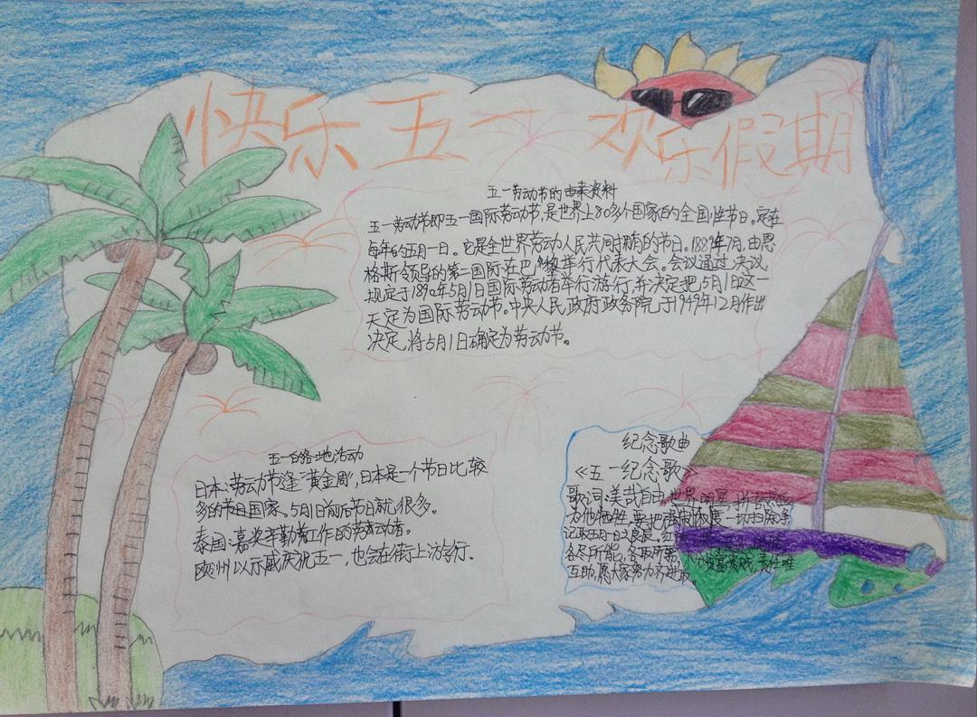 四年级语文手抄报版面设计图大全展示