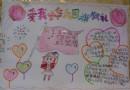 爱我中华为国旗敬礼手抄报图片、内容