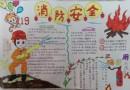 五年级消防安全手抄报版面设计图