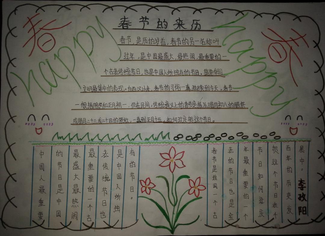 四年級春節手抄報大全圖片