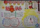 新春快乐手抄报图片、资料