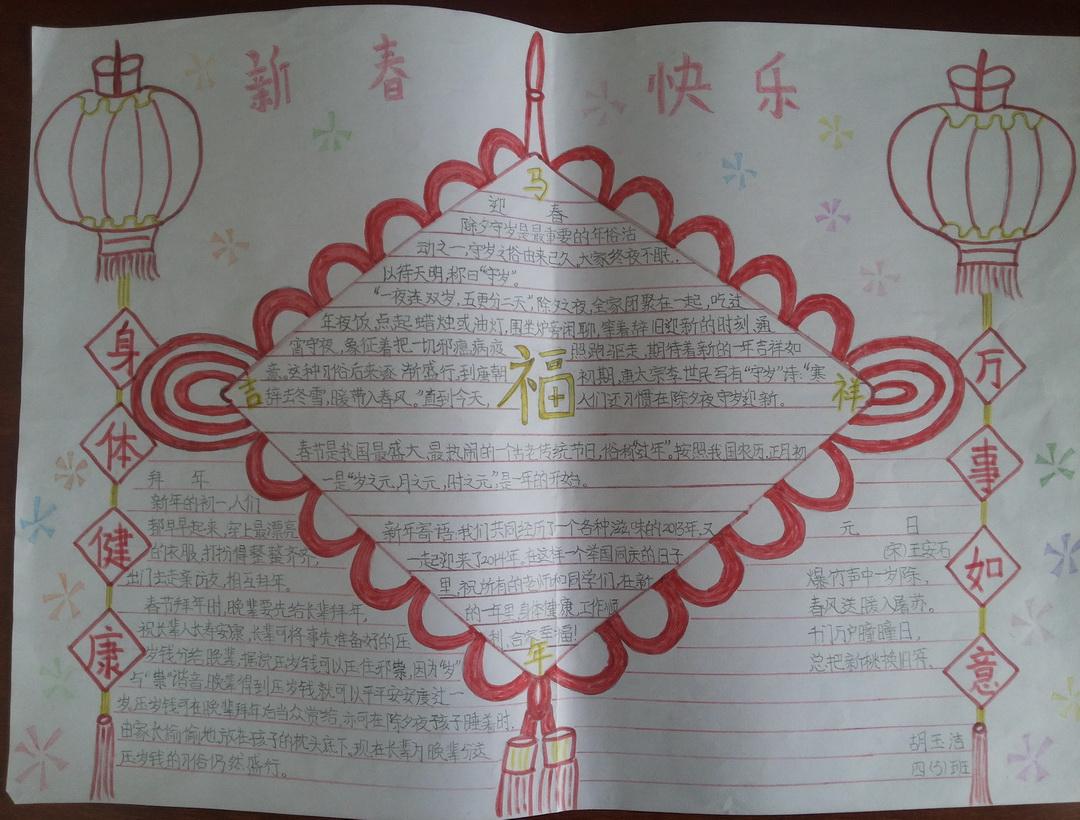 春节手抄报花边简单又漂亮鸡年