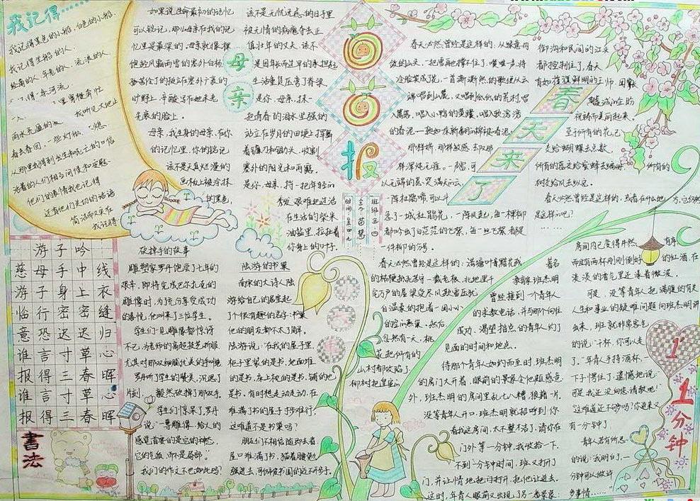 关于春天手抄报版面设计图