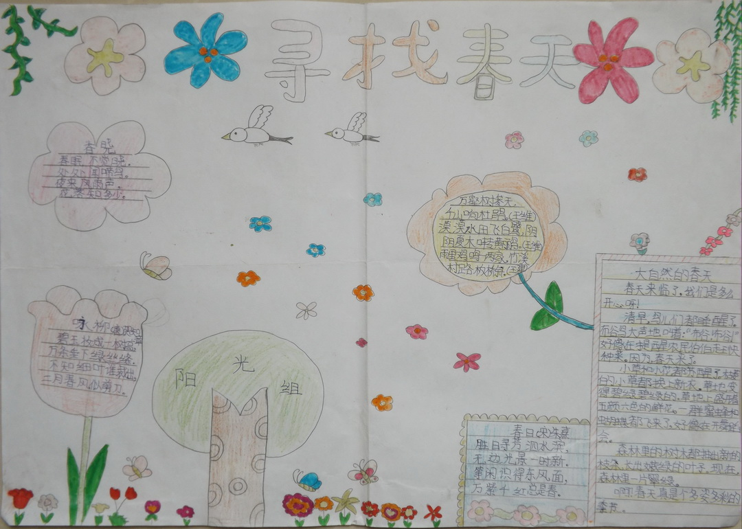 小学一年级寻找春天手抄报