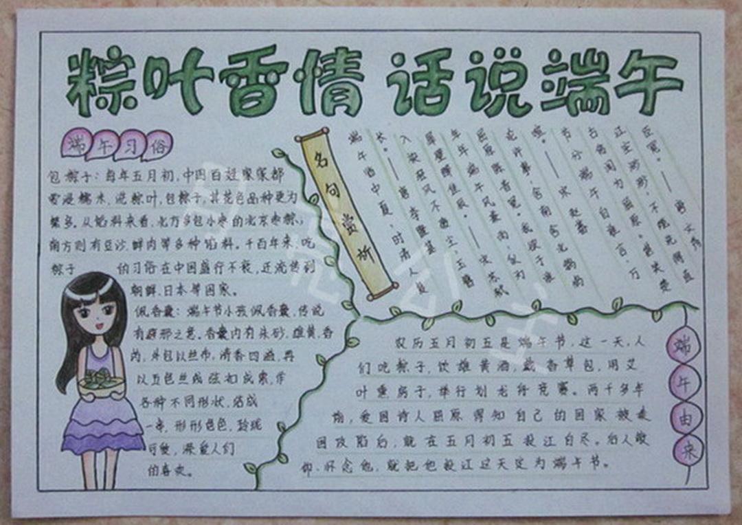粽叶香情 话说端午手抄报图片
