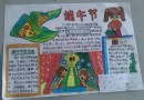 小学三年级端午节手抄报