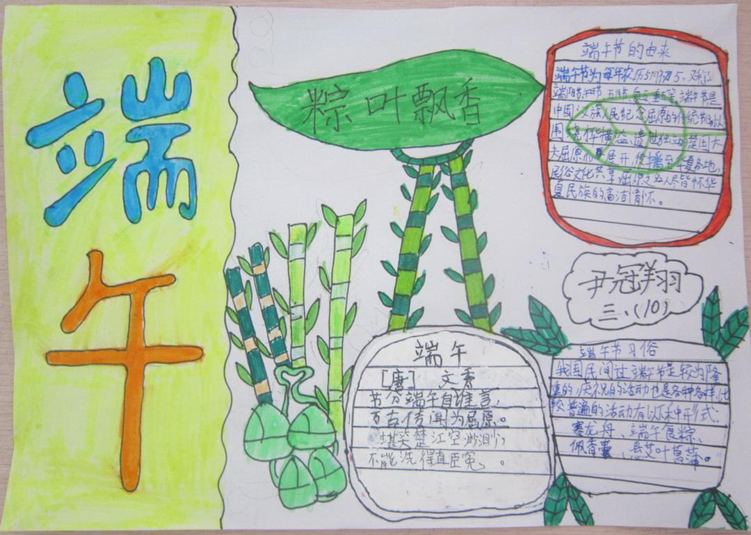 端午节棕叶飘香手抄报图片三图片