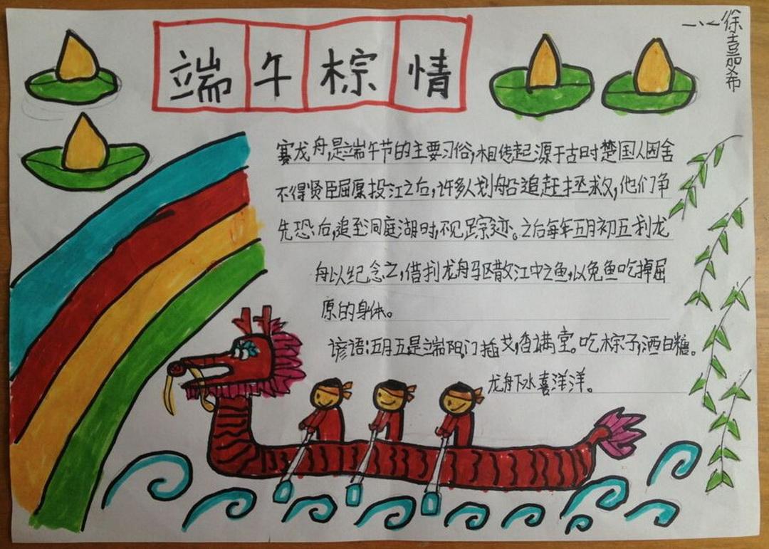 苗苗手抄报 端午节手抄报 >> 正文内容   苗苗手抄 报网为 你 提 供粽