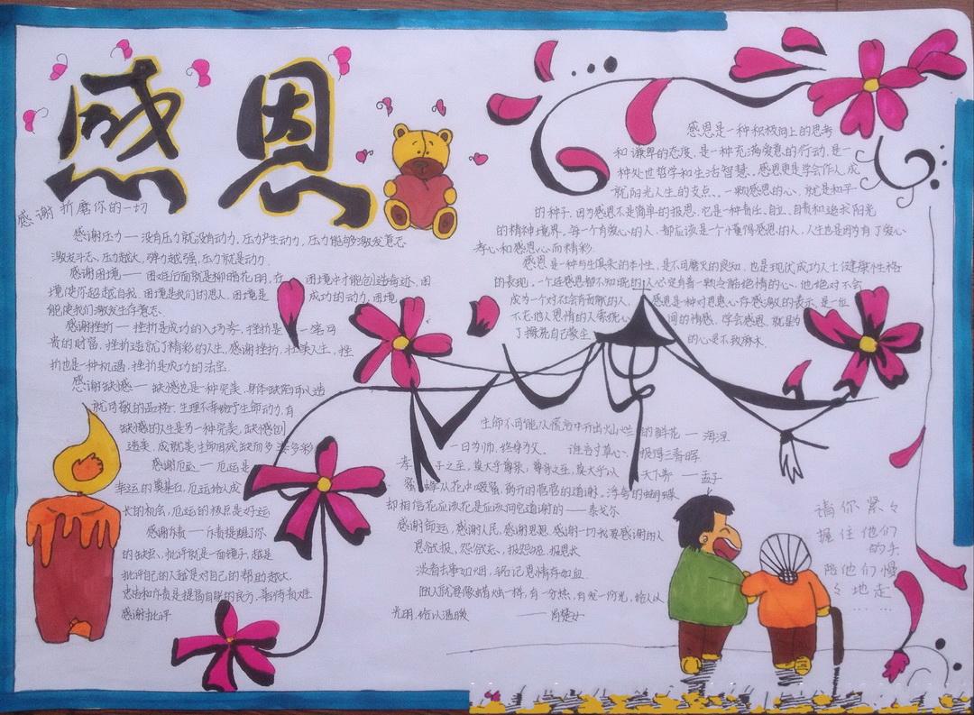 六年级感恩手抄报版面设计图