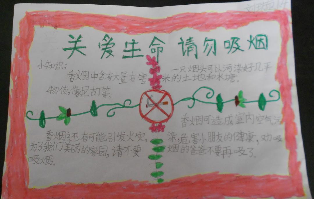 关爱生命 请勿吸烟手抄报版面设计图图片