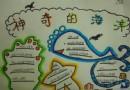 小学二年级神奇的海洋手抄报
