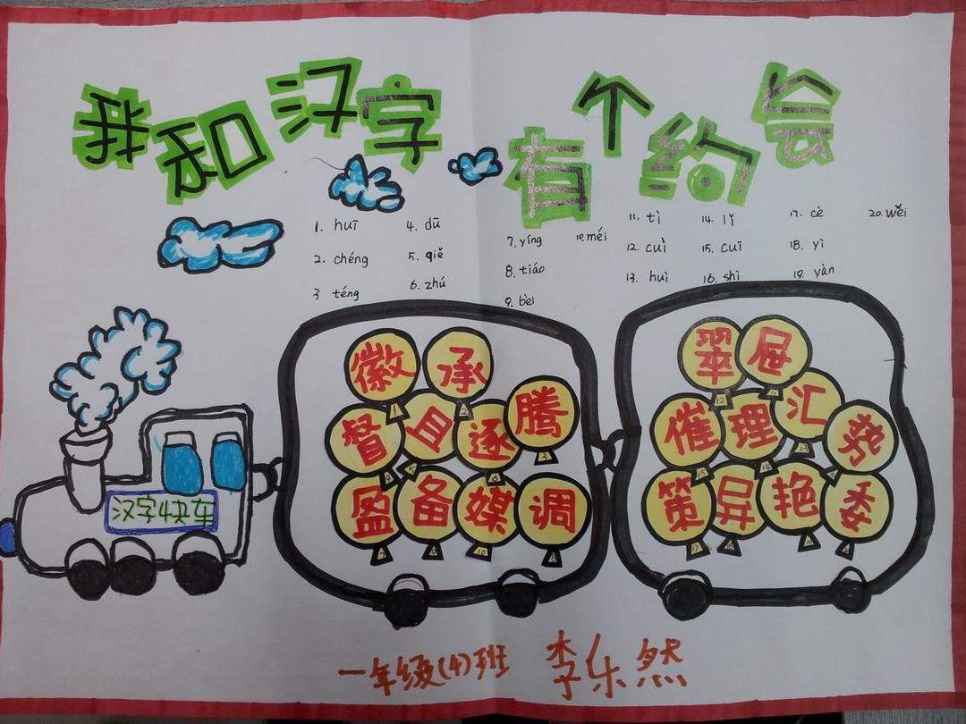 小學一年級我和漢字有個約會手抄報