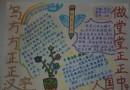 写方方正正汉字做堂堂正正中国人手抄报资料