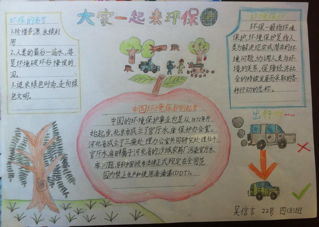 苗苗手抄报 环保手抄报 >> 正文内容   1. 把绿色带入校园! 2.