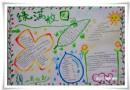 关于绿的手抄报图片3张
