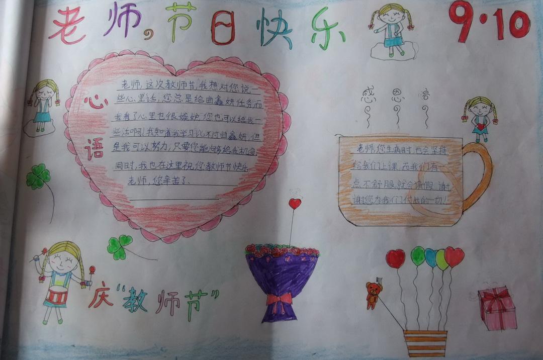 苗苗手抄报 教师节手抄报 >> 正文内容   关于老师节日快乐手抄报由苗