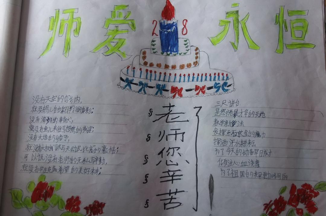 教师节手抄报资料——师爱永恒