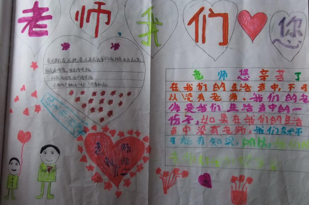 三年级老师我们爱你手抄报