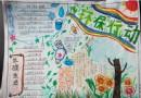 五年级环保行动手抄报图片