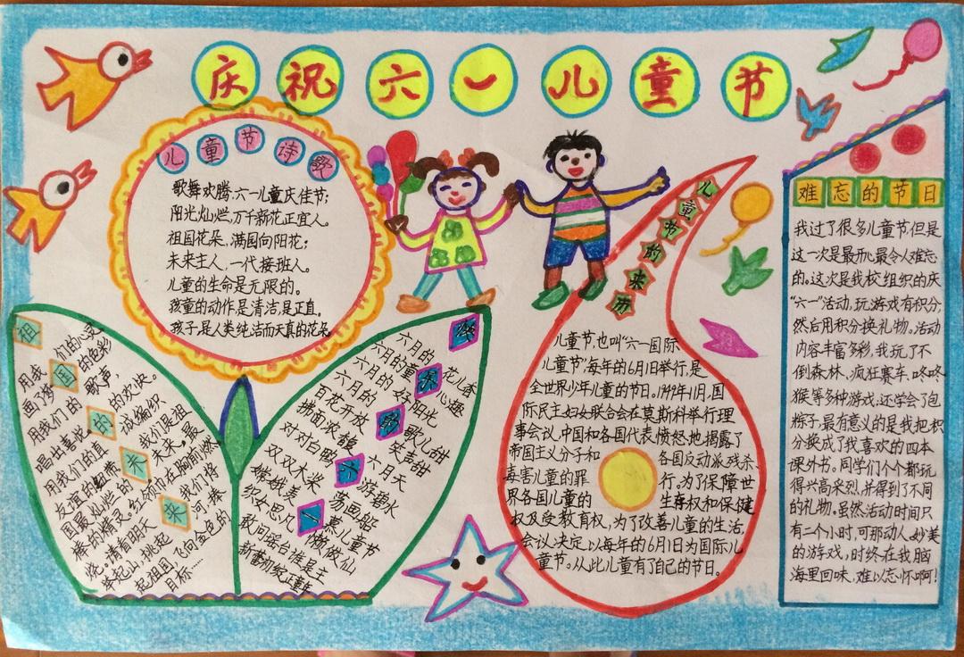 庆祝六一儿童节手抄报内容