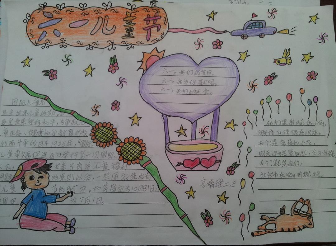 小学二年级六一儿童节手抄报
