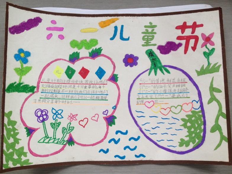 小学二年级六一儿童节手抄报图片