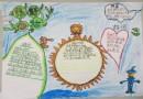小学生绿野仙踪手抄报图片