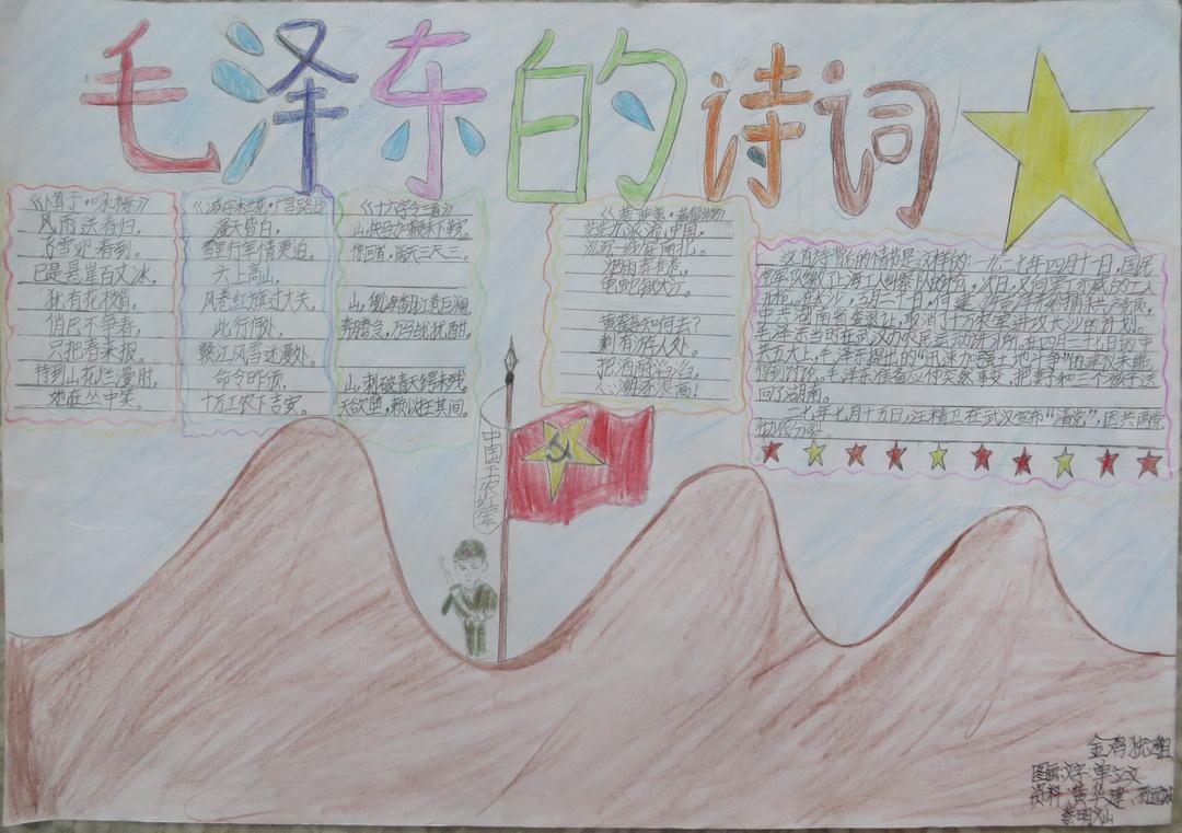 毛泽东诗词手抄报图片