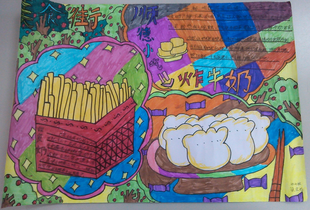 小学生美食街手抄报版面设计图