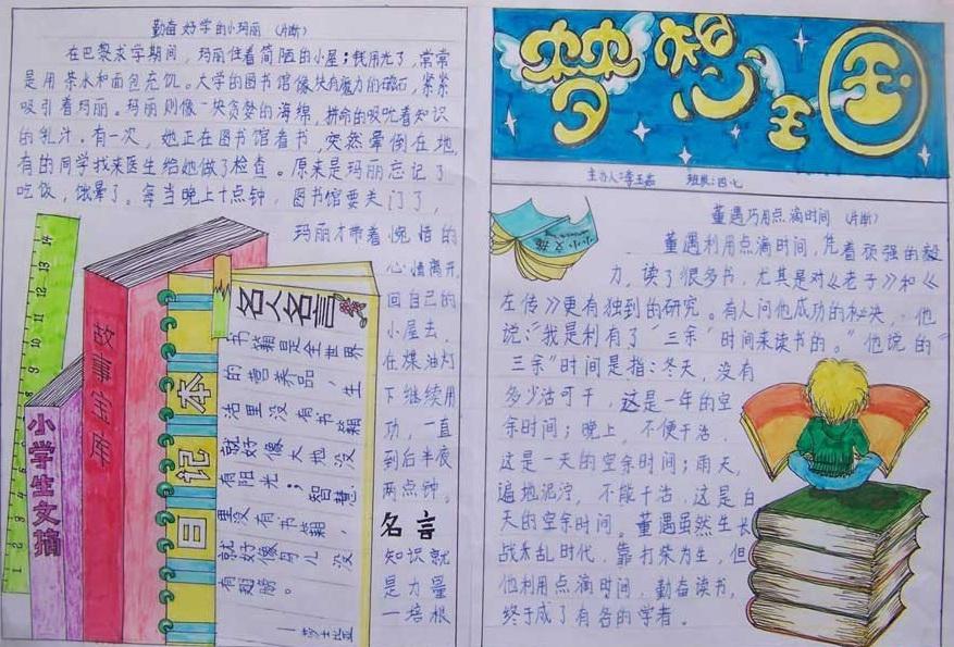四年级梦想王国手抄报图片,内容