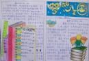 四年级梦想王国手抄报图片、内容