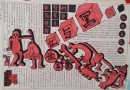红与黑手抄报图片、内容