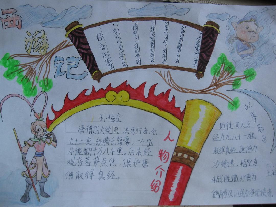 小学生手抄报模板图片西游记_春节手抄 报图片小学生
