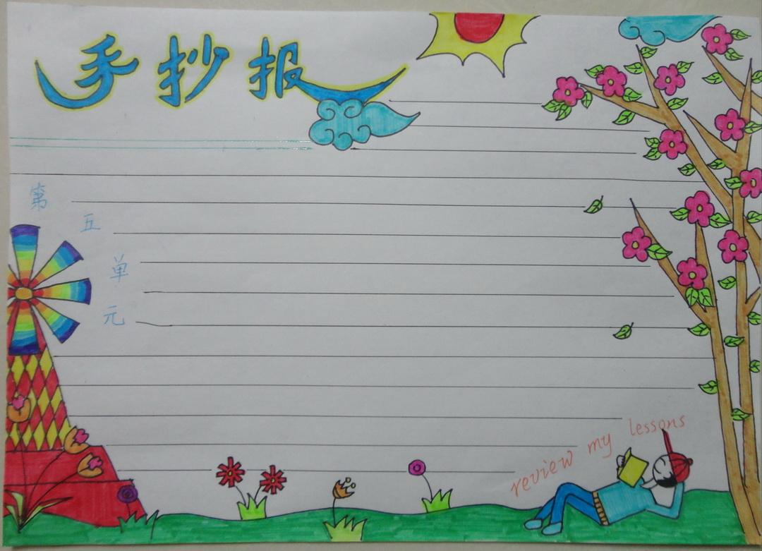小学四年级新年英语手抄报