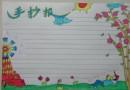 小学三年级手抄报模板设计图