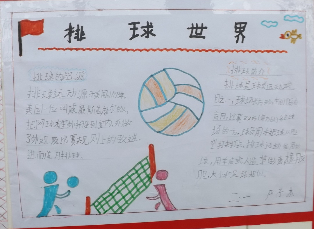 排球世界手抄报版面设计图