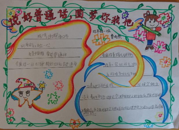 四年级说好普通话 圆梦你我他手抄报内容