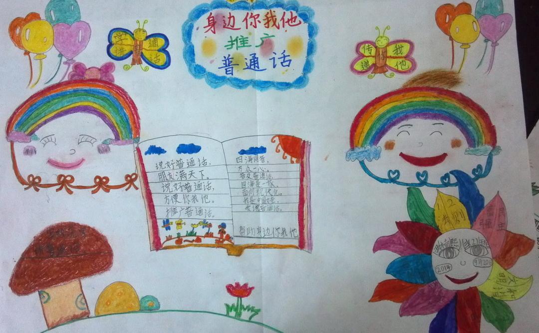 我的中国梦手抄报字_推广普通话手抄报图片