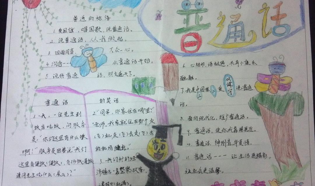 小学生普通话手抄报内容