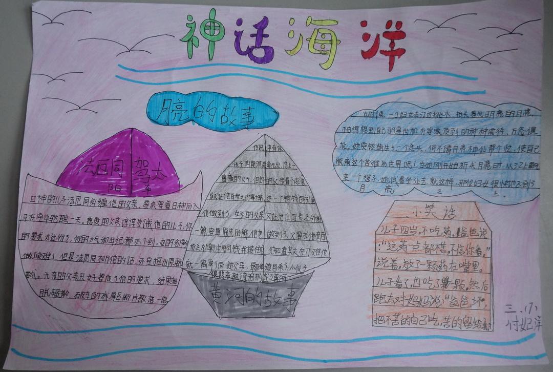 小学三年级神话海洋手抄报