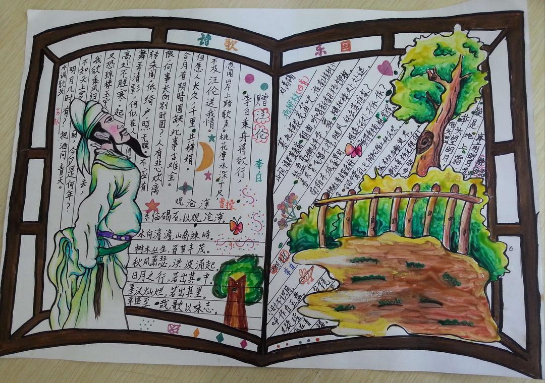 诗配画简笔画大全_有关古诗的手抄报版面设计图4张