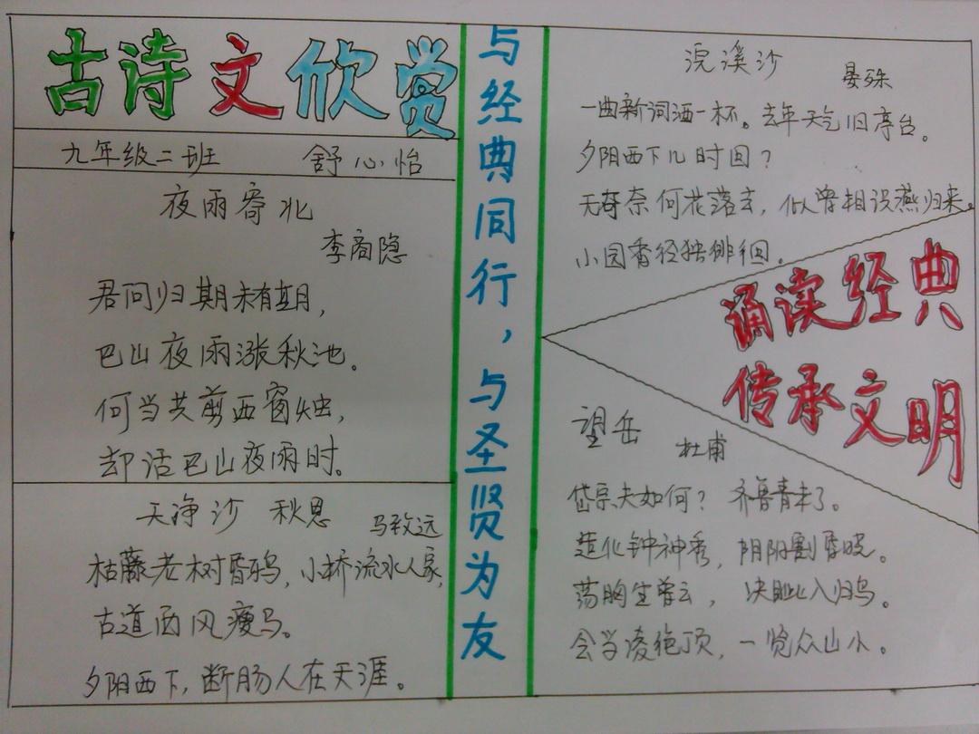 初中古诗手抄报资料图片
