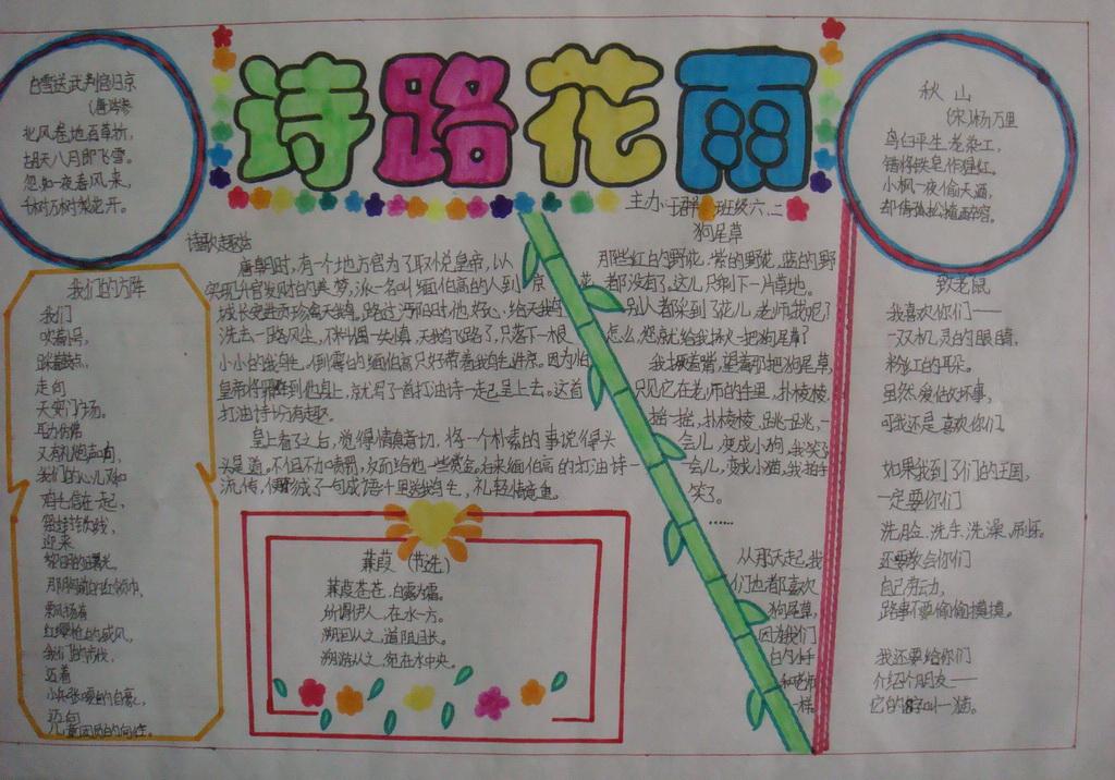 诗配画简笔画大全_小学生古诗手抄报设计图8幅
