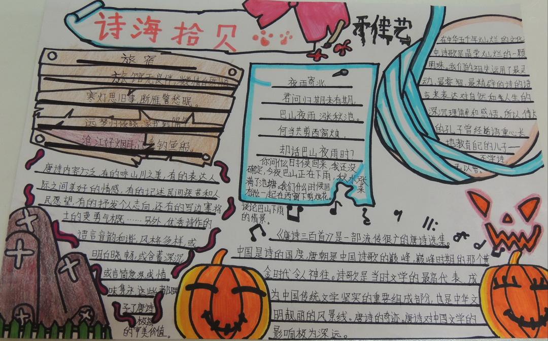 六年级诗海拾贝手抄报内容