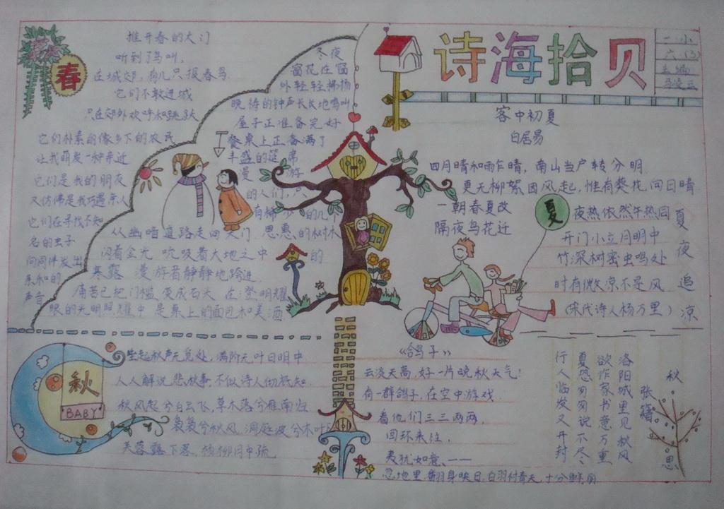 诗词的手抄报内容诗词的手抄报版面设计