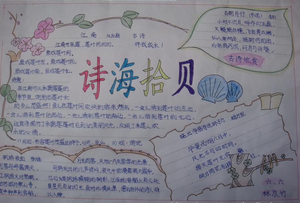 关于古诗的手抄报内容关于古诗的手抄报版面设计