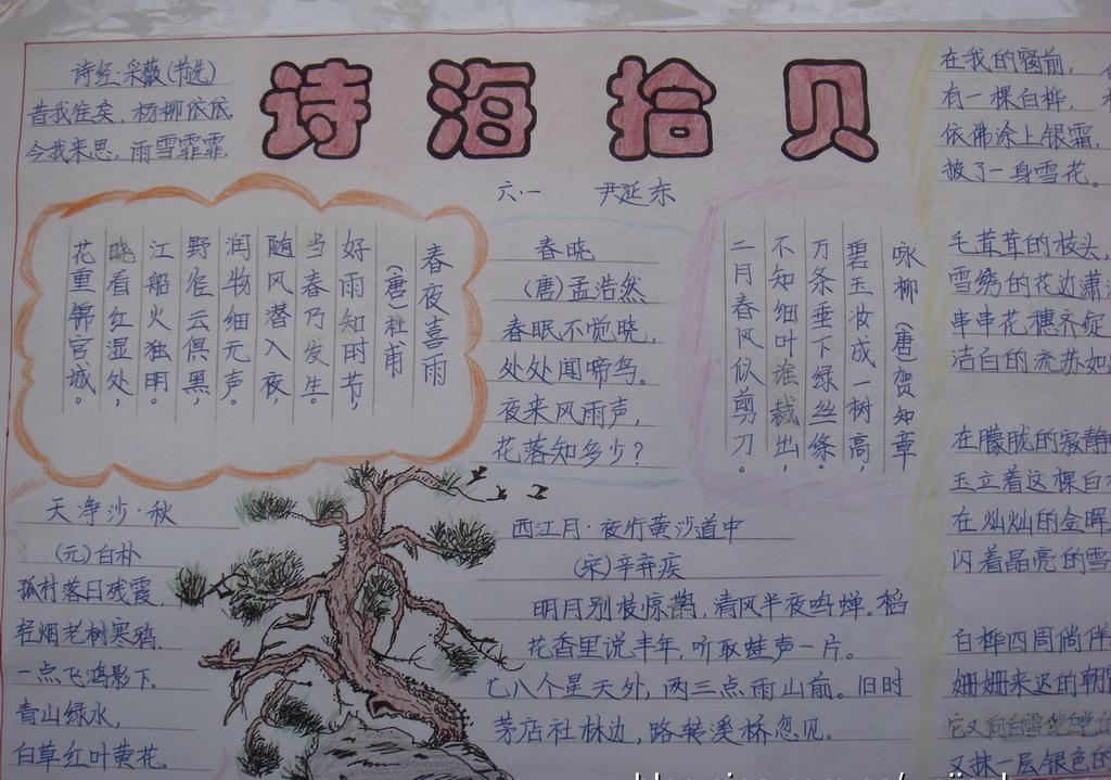 小学 古诗手抄报图片大全 4.关于 古诗的