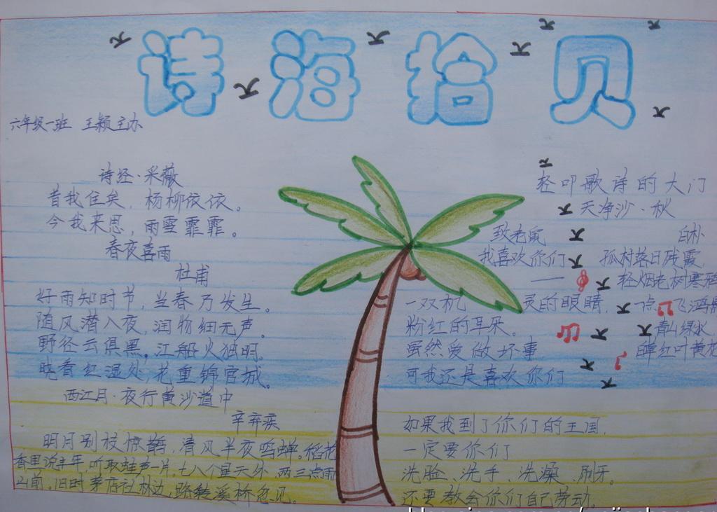 小学六年级诗海拾贝手抄报
