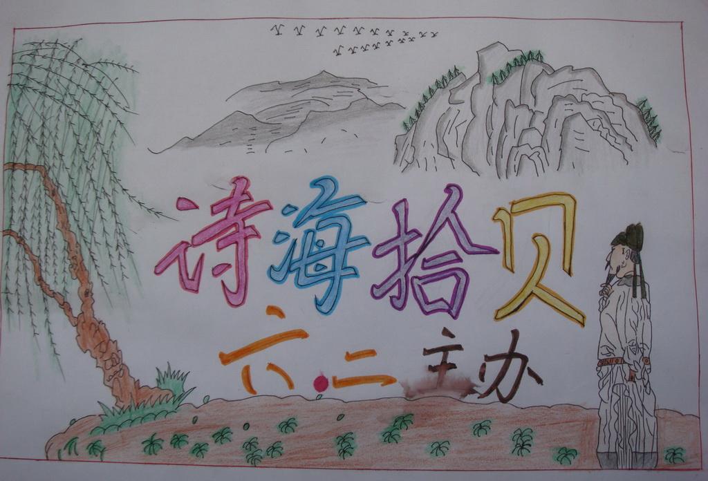 诗海拾贝手抄报 图片六年级诗海拾贝手抄报诗海
