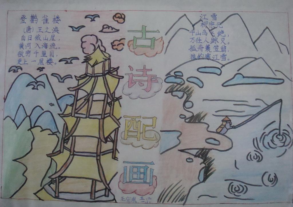 古诗配画手抄报图片